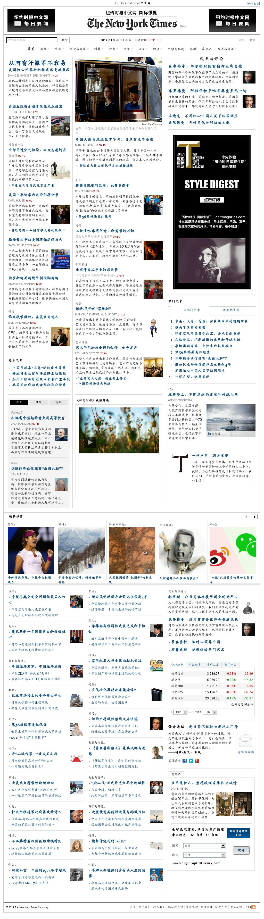 The New York Times (Chinese) at Tuesday Jan. 28, 2014, 2:16 a.m. UTC